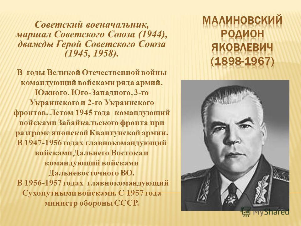 Советский военачальник, маршал Советского Союза (1944), дважды Герой Советского Союза (1945, 1958). В годы Великой Отечественной войны командующий войсками ряда армий, Южного, Юго-Западного, 3-го Украинского и 2-го Украинского фронтов. Летом 1945 год