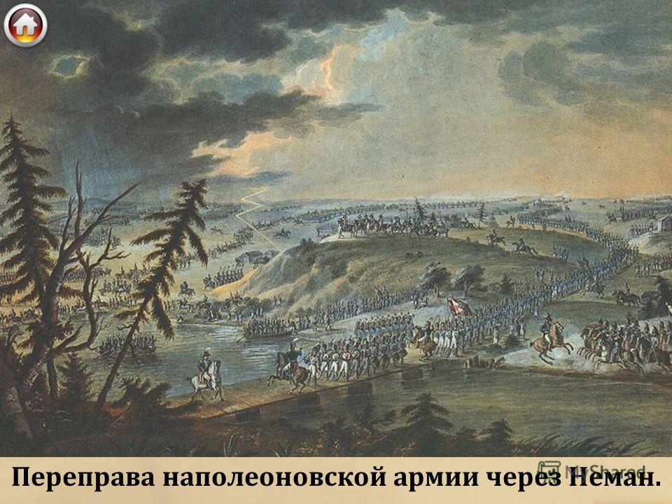 Наступление Наполеона (июньсентябрь 1812 г.) В 6 часов утра 24 июня (12 июня по старому стилю) 1812 года авангард французских войск вошёл в российский Ковно (совр. Каунас в Литве), форсировав Неман. Переправа 220 тыс. солдат французской армии (1-й, 2