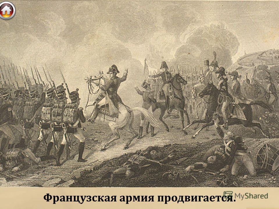 От Смоленска до Бородина (августсентябрь 1812 г.) После соединения русских армий генералитет стал настойчиво требовать от Барклая генерального сражения. Воспользовавшись разбросанным положением французских корпусов, Барклай решил разбить их по одиноч