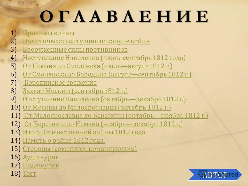 Отечественная война 1812 года (Русско-французская война)