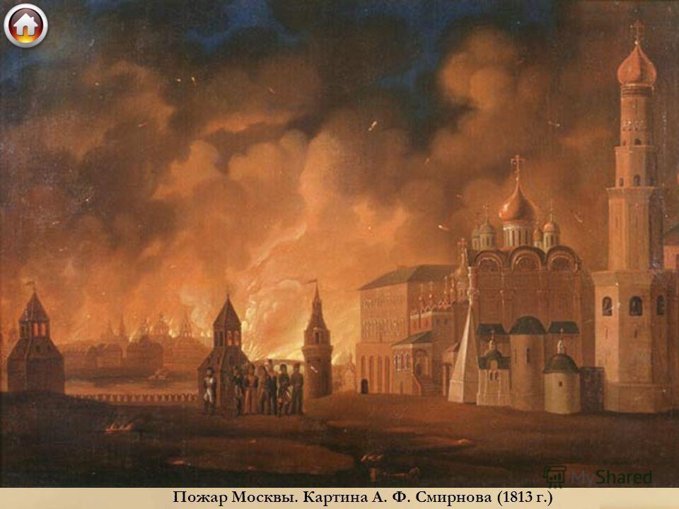 Захват Москвы (сентябрь 1812 г.) 14 сентября Наполеон занял Москву без боя, а уже ночью того же дня город был охвачен пожаром, который к ночи 15 сентября усилился настолько, что Наполеон был вынужден покинуть Кремль. Пожар бушевал до 18 сентября и ун