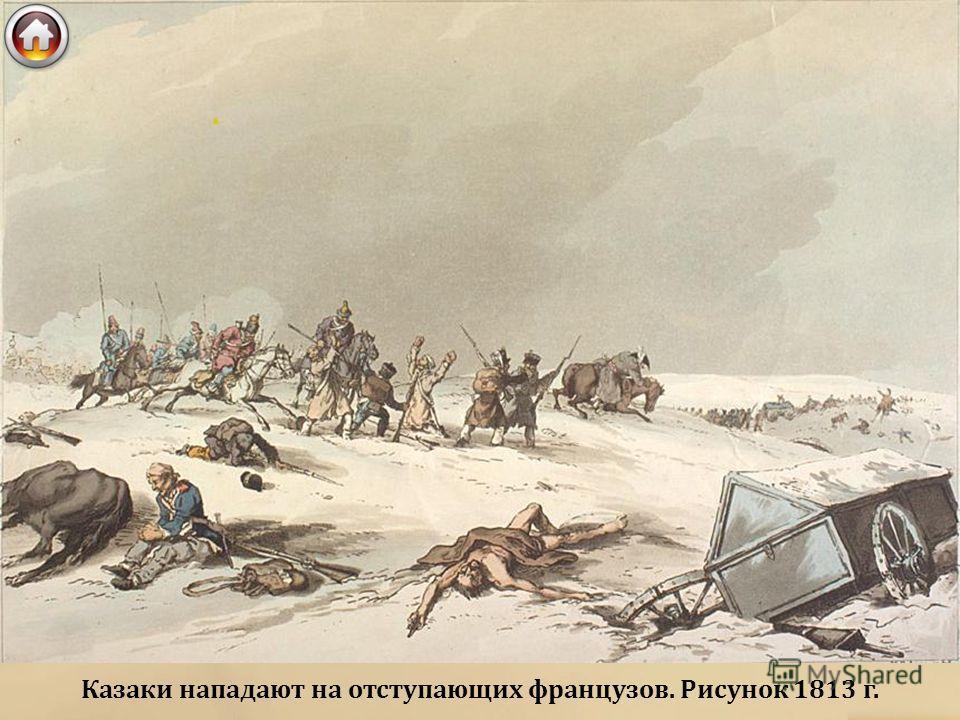 От Малоярославца до Березины (октябрьноябрь 1812 г.) От Малоярославца до посёлка Красного (в 45 км к западу от Смоленска) Наполеона преследовал авангард русской армии под командованием Милорадовича. Со всех сторон отступающих французов атаковали каза