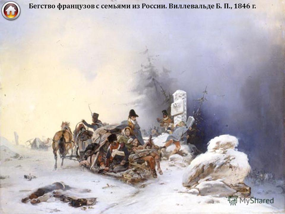 От Березины до Немана (ноябрьдекабрь 1812 г.) 25 ноября рядом искусных манёвров Наполеону удалось отвлечь внимание Чичагова к Борисову и к югу от Борисова. Чичагов полагал, что Наполеон намерен переправиться в этих местах, чтобы выйти коротким путём