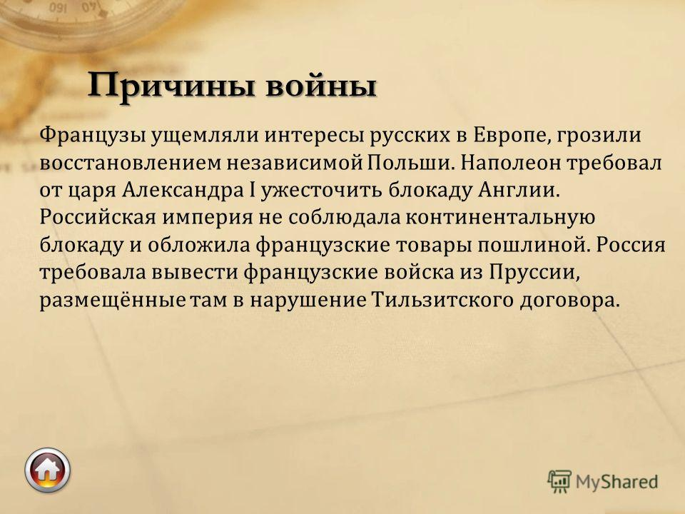 Введение… Отечественная война 1812 года (фр. campagne de Russie pendant l 'année 1812) военные действия в 1812 году между Россией и вторгшейся на её территорию армией Наполеона Бонапарта. В наполеоноведении также используется термин «Русская кампания