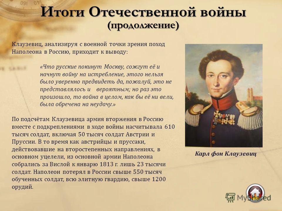 Итоги Отечественной войны 1812 года Наполеон, признанный гений военного искусства, вторгся в Россию с силами, троекратно превосходящими западные русские армии под начальством генералов, не отмеченных блестящими победами, а уже через полгода кампании