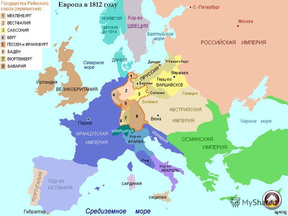 Наполеон смог сосредоточить против России около 450 тысяч солдат, из которых собственно французы составляли половину. В походе принимали участие также итальянцы, поляки, немцы, голландцы, даже мобилизованные силой испанцы. Австрия и Пруссия выделили