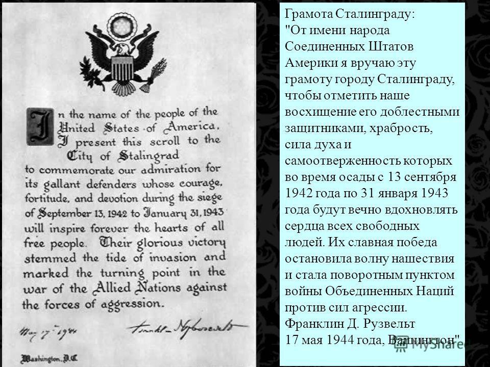 Грамота Сталинграду: