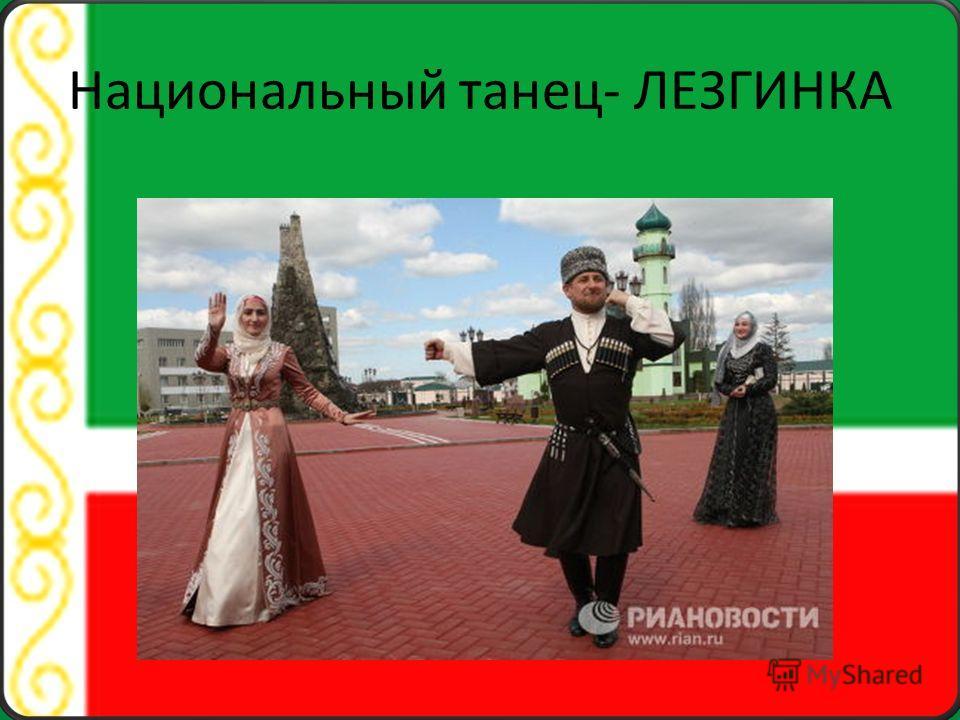 Национальный танец- ЛЕЗГИНКА