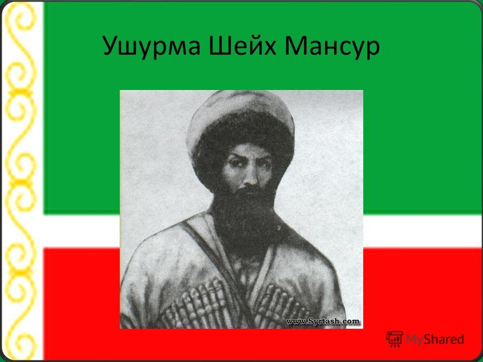 Ушурма Шейх Мансур