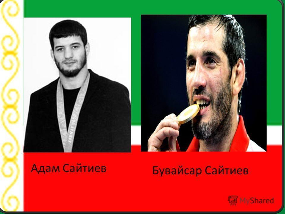 Адам Сайтиев Бувайсар Сайтиев