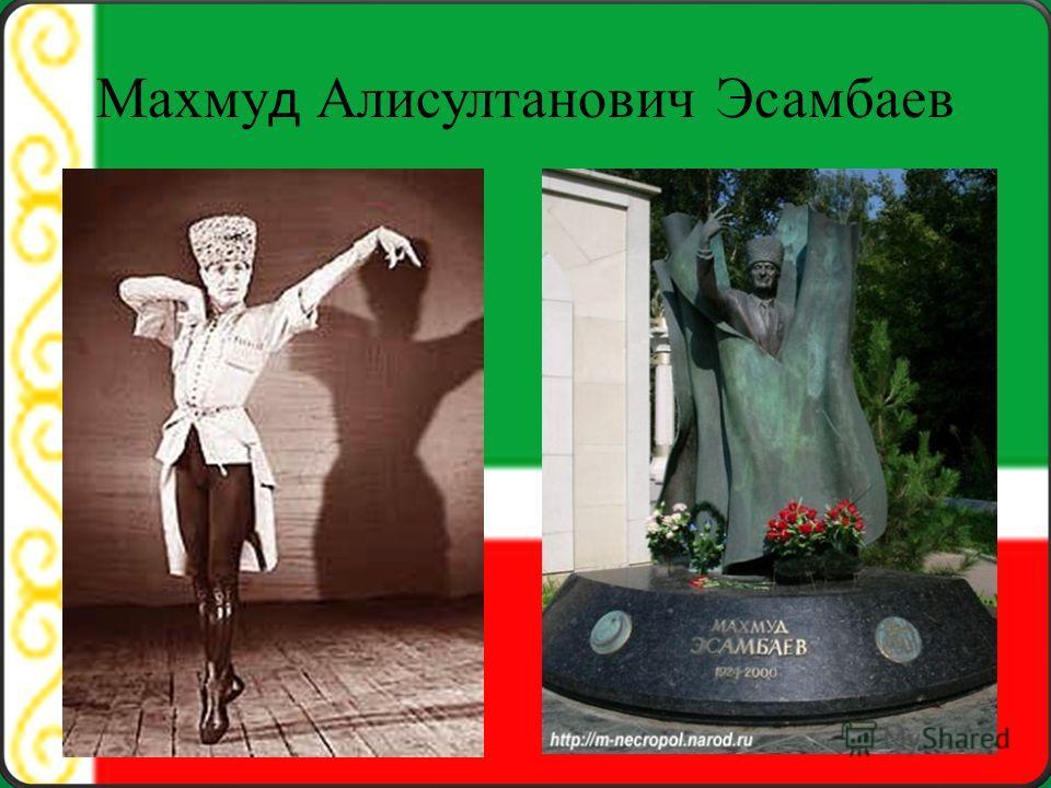 Махмуд Алисултанович Эсамбаев