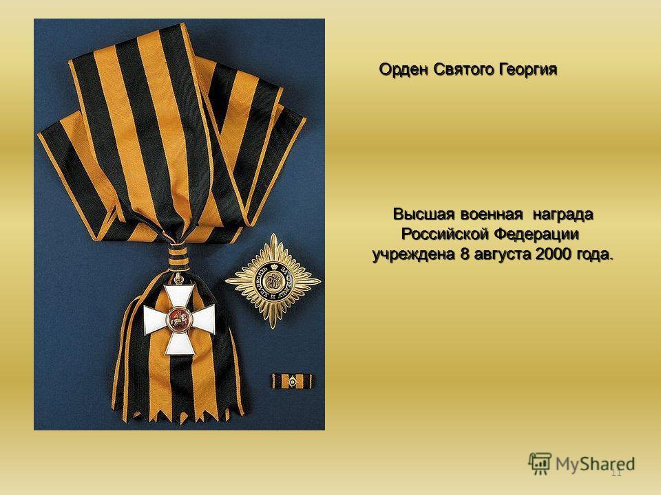11 Высшая военная награда Российской Федерации Высшая военная награда Российской Федерации учреждена 8 августа 2000 года. Орден Святого Георгия