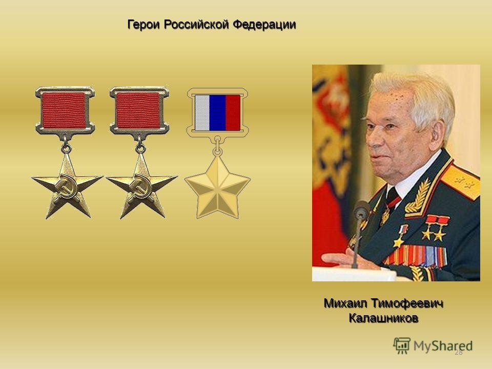 28 Михаил Тимофеевич Калашников Герои Российской Федерации