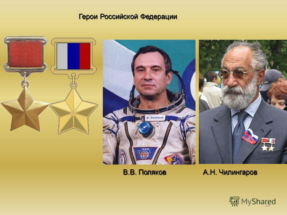 29 Герои Российской Федерации В.В. Поляков А.Н. Чилингаров