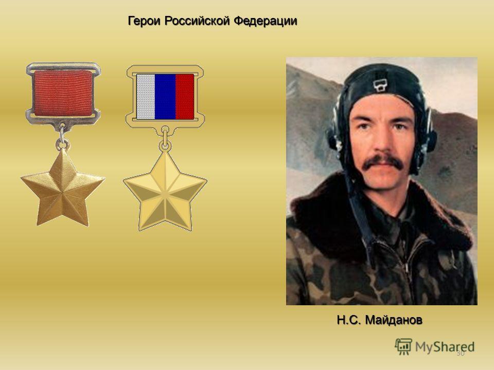 30 Герои Российской Федерации Н.С. Майданов