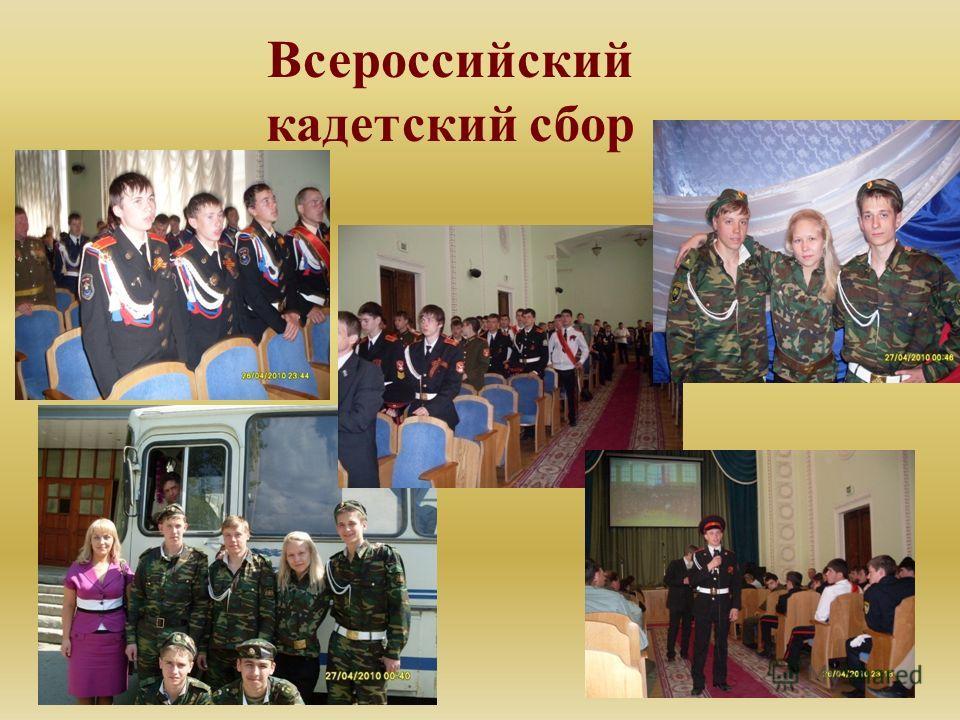Всероссийский кадетский сбор 50