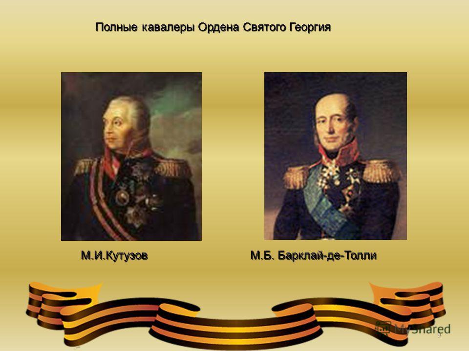 9 Полные кавалеры Ордена Святого Георгия М.И.Кутузов М.Б. Барклай-де-Толли