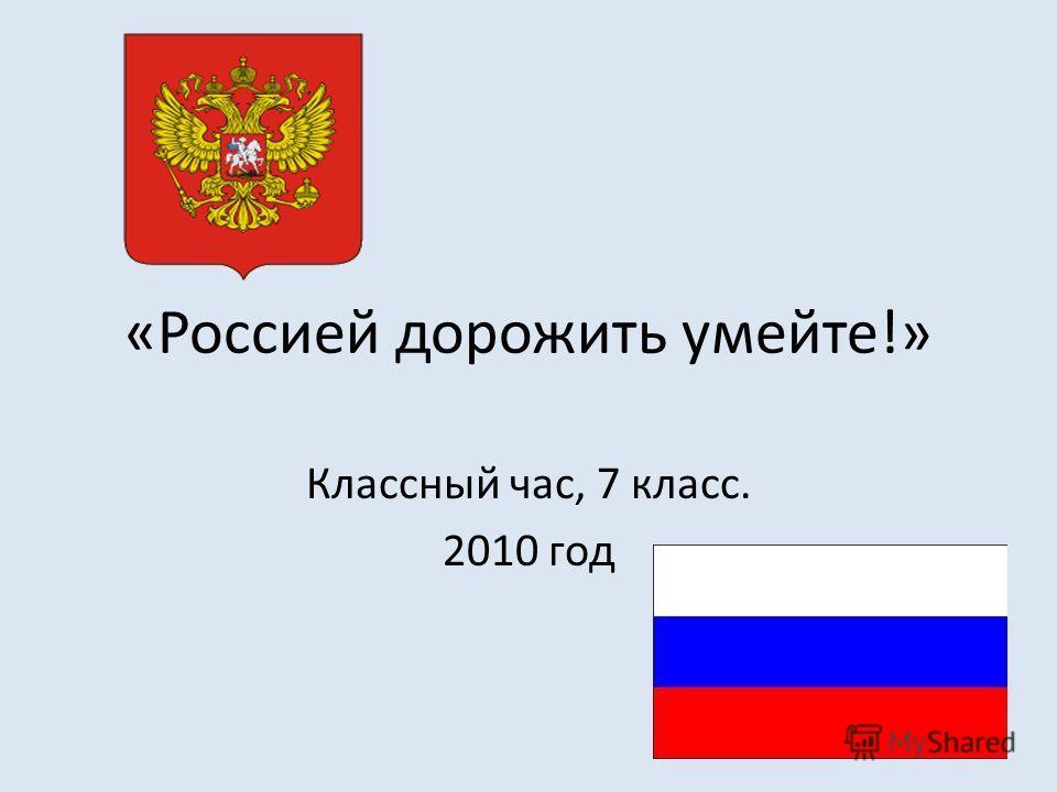 «Россией дорожить умейте!» Классный час, 7 класс. 2010 год