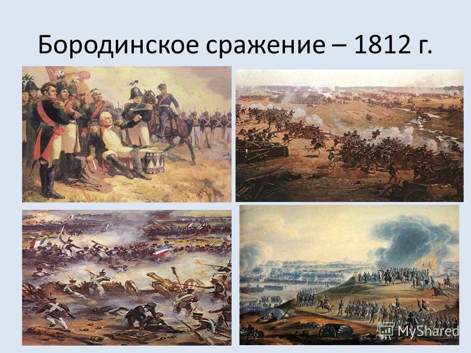 Бородинское сражение – 1812 г.