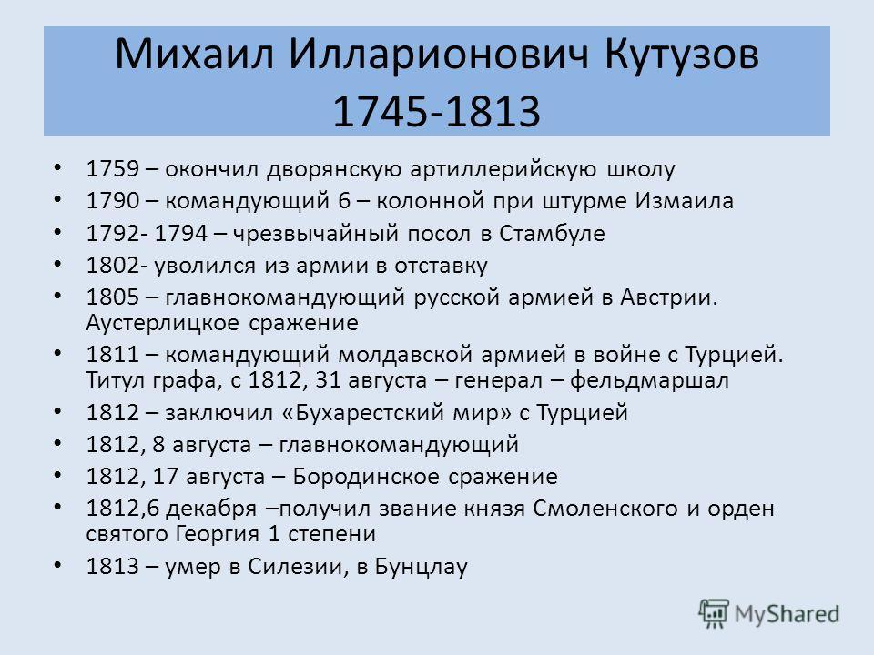 Михаил Илларионович Кутузов 1745-1813 1759 – окончил дворянскую артиллерийскую школу 1790 – командующий 6 – колонной при штурме Измаила 1792- 1794 – чрезвычайный посол в Стамбуле 1802- уволился из армии в отставку 1805 – главнокомандующий русской арм