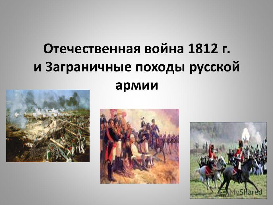 Отечественная война 1812 г. и Заграничные походы русской армии