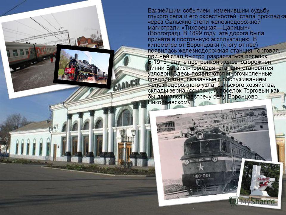 Первым поселением на территории нынешнего Сальска был хутор Юдичев, основанный на берегу реки Средний Егорлык на границе земли Донского войска. Ещё недавно считалось, что он был основан в 1830 году. Однако позднее были обнаружены новые, более ранние