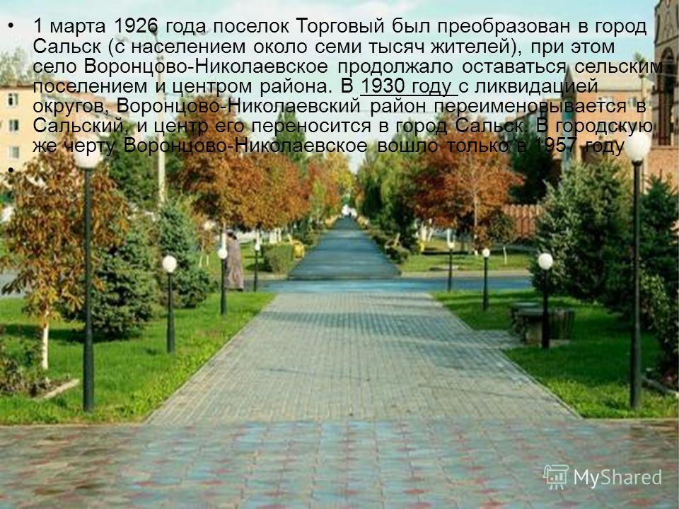 Посёлок у станции Торговой в 1918 году в период Гражданской войны при его нахождении в составе Юга России полтора года назывался Марков, в честь погибшего в этом районе 25 (12 июня) 1918 года одного из основоположников Белого движения генерал- лейтен