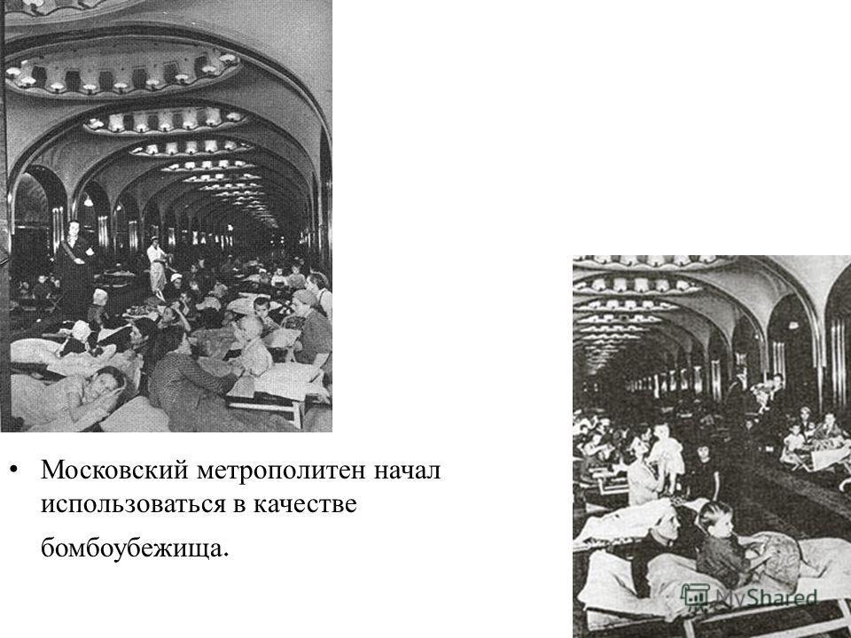 Московский метрополитен начал использоваться в качестве бомбоубежища.
