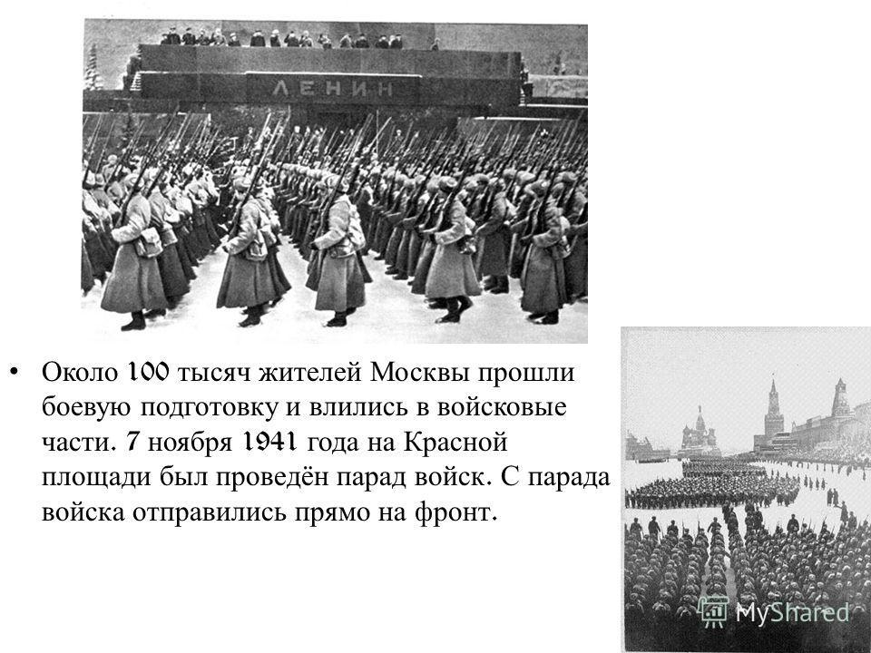 Около 100 тысяч жителей Москвы прошли боевую подготовку и влились в войсковые части. 7 ноября 1941 года на Красной площади был проведён парад войск. С парада войска отправились прямо на фронт.