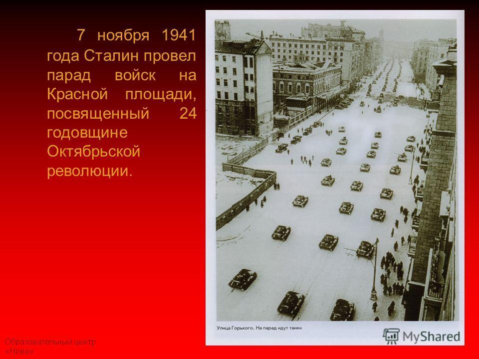 Образовательный центр «Нива» 7 ноября 1941 года Сталин провел парад войск на Красной площади, посвященный 24 годовщине Октябрьской революции.