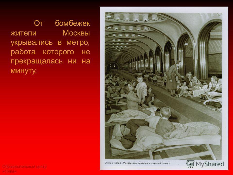 Образовательный центр «Нива» От бомбежек жители Москвы укрывались в метро, работа которого не прекращалась ни на минуту.