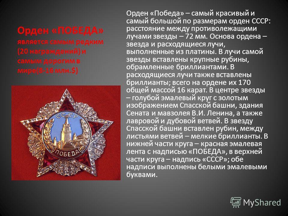 Учрежден Указом Президиума Верховного Совета СССР от 8 ноября 1943 года. Указом Президиума Верховного Совета СССР от 18 августа 1944 года утверждены образец и описание ленты ордена Победа, а также порядок ношения планки с лентой ордена.