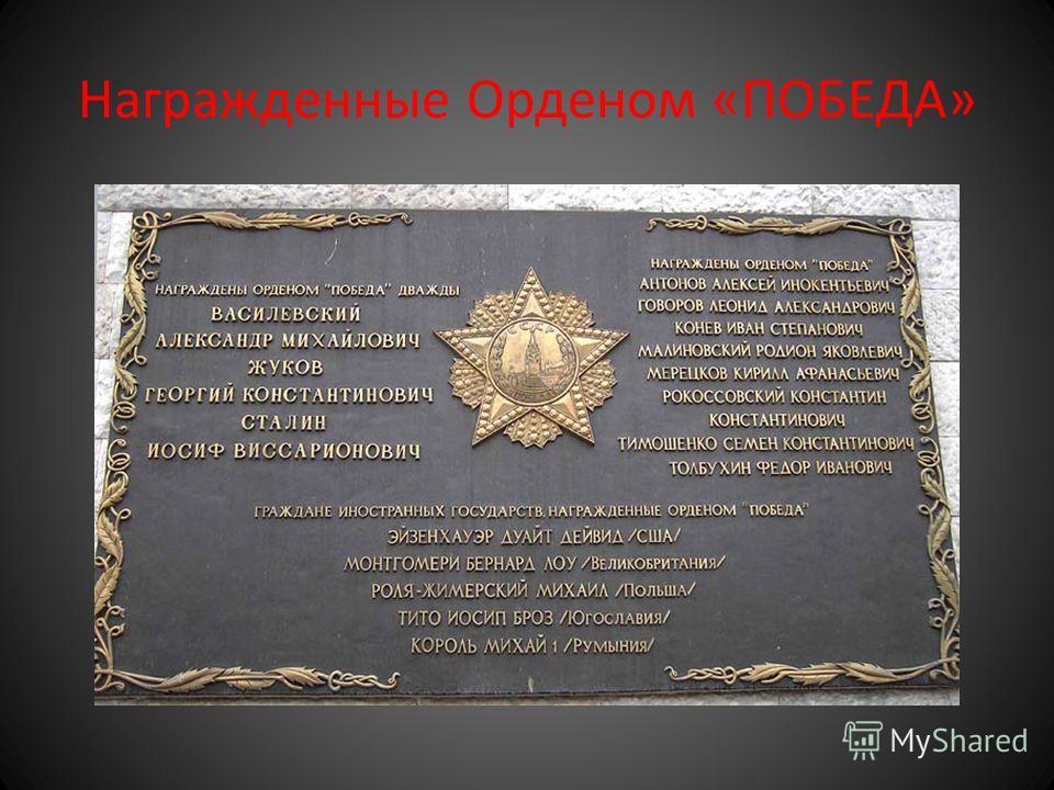 Орден «ПОБЕДА» является самым редким (20 награждений) и самым дорогим в мире(8-16 млн.$) Орден «Победа» – самый красивый и самый большой по размерам орден СССР: расстояние между противолежащими лучами звезды – 72 мм. Основа ордена – звезда и расходящ