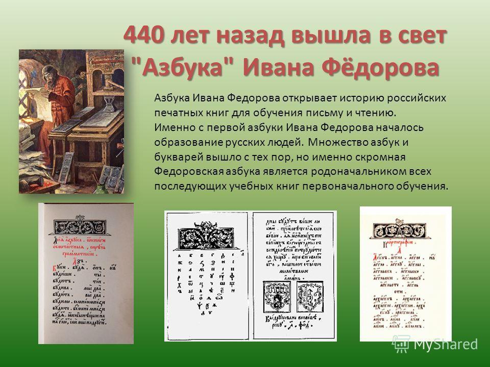 440 лет назад вышла в свет