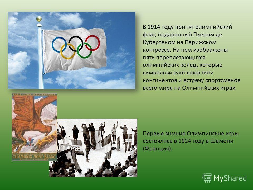 В 1914 году принят олимпийский флаг, подаренный Пьером де Кубертеном на Парижском конгрессе. На нем изображены пять переплетающихся олимпийских колец, которые символизируют союз пяти континентов и встречу спортсменов всего мира на Олимпийских играх.