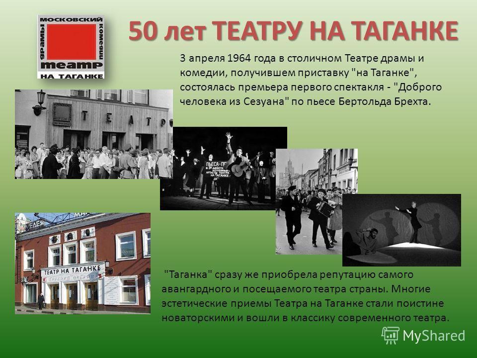 50 лет ТЕАТРУ НА ТАГАНКЕ 3 апреля 1964 года в столичном Театре драмы и комедии, получившем приставку