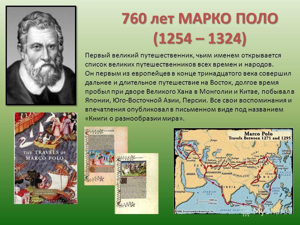 760 лет МАРКО ПОЛО (1254 – 1324) Первый великий путешественник, чьим именем открывается список великих путешественников всех времен и народов. Он первым из европейцев в конце тринадцатого века совершил дальнее и длительное путешествие на Восток, долг