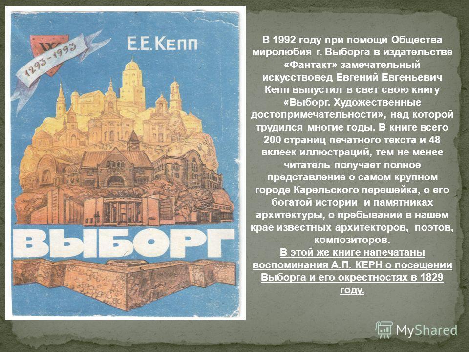 В 1992 году при помощи Общества миролюбия г. Выборга в издательстве «Фантакт» замечательный искусствовед Евгений Евгеньевич Кепп выпустил в свет свою книгу «Выборг. Художественные достопримечательности», над которой трудился многие годы. В книге всег