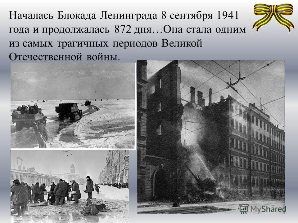 Началась Блокада Ленинграда 8 сентября 1941 года и продолжалась 872 дня…Она стала одним из самых трагичных периодов Великой Отечественной войны.