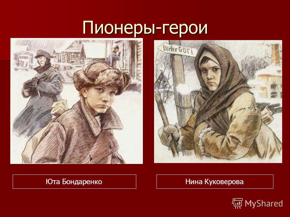 Пионеры-герои Юта БондаренкоНина Куковерова