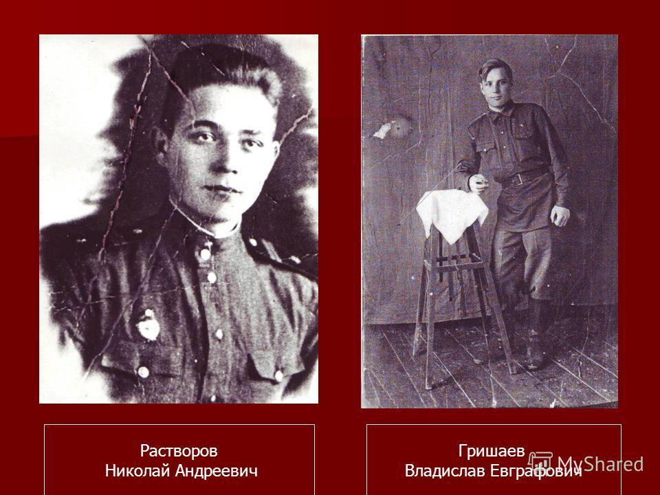 Растворов Николай Андреевич Гришаев Владислав Евграфович