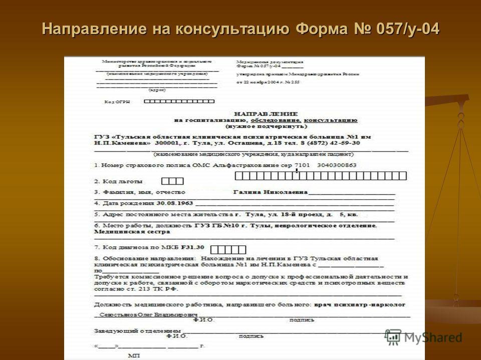 Направление на консультацию Форма 057/у-04