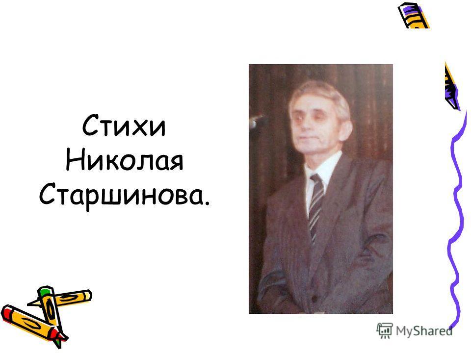 Стихи Николая Старшинова.