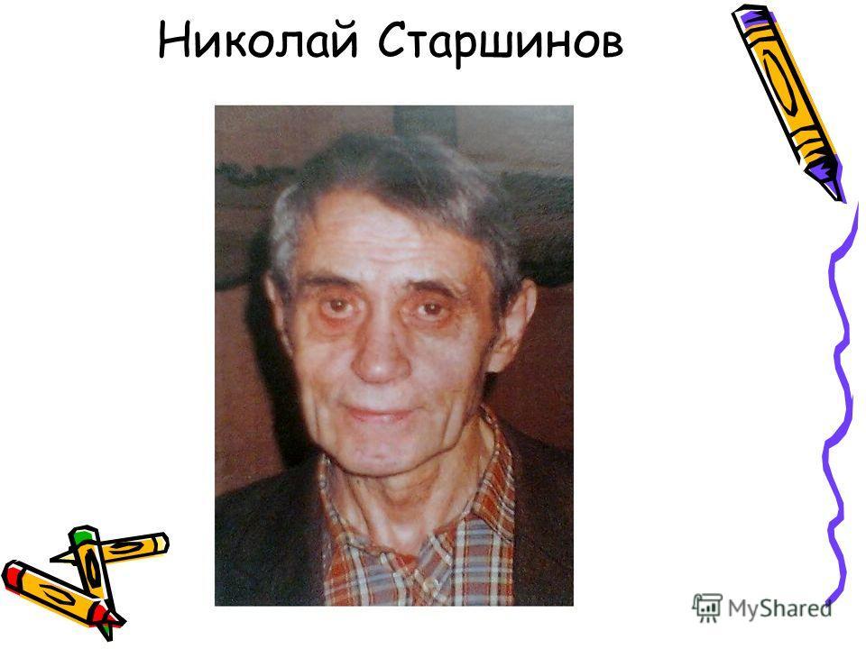 Николай Старшинов