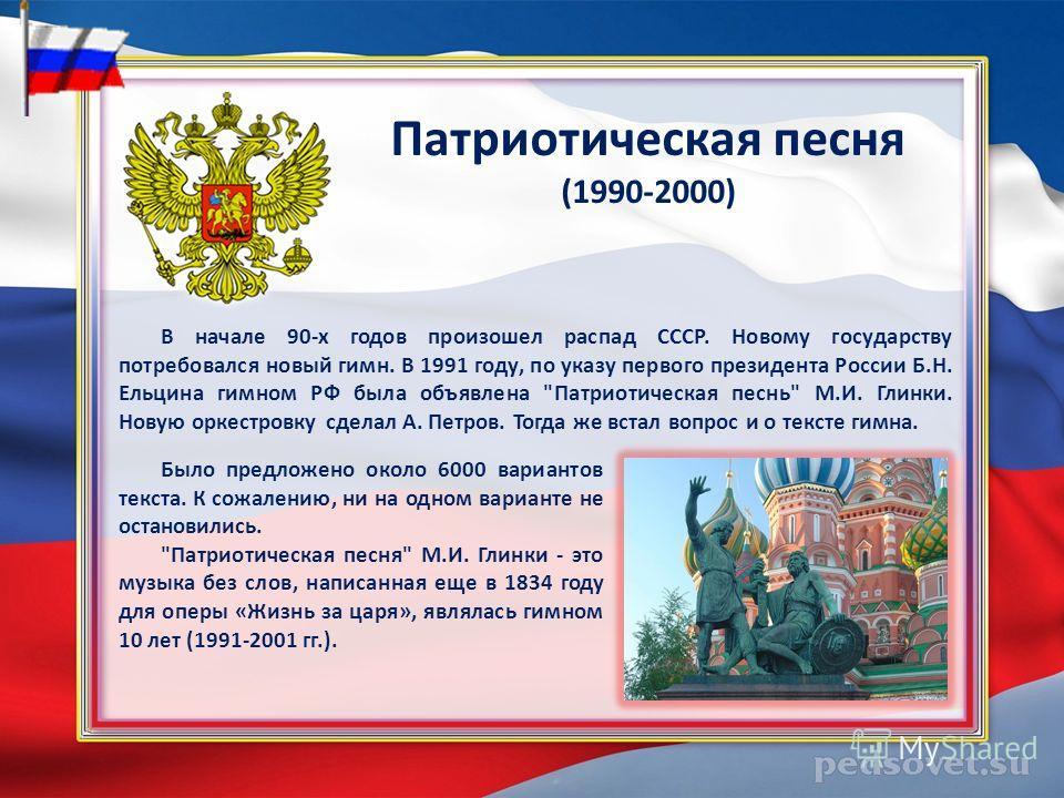 В начале 90-х годов произошел распад СССР. Новому государству потребовался новый гимн. В 1991 году, по указу первого президента России Б.Н. Ельцина гимном РФ была объявлена