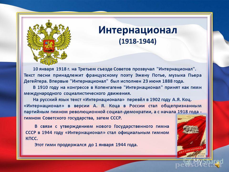 10 января 1918 г. на Третьем съезде Советов прозвучал