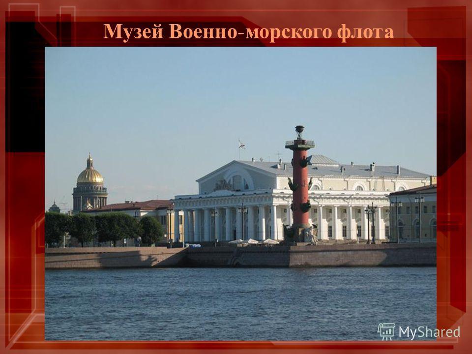 Музей Военно - морского флота