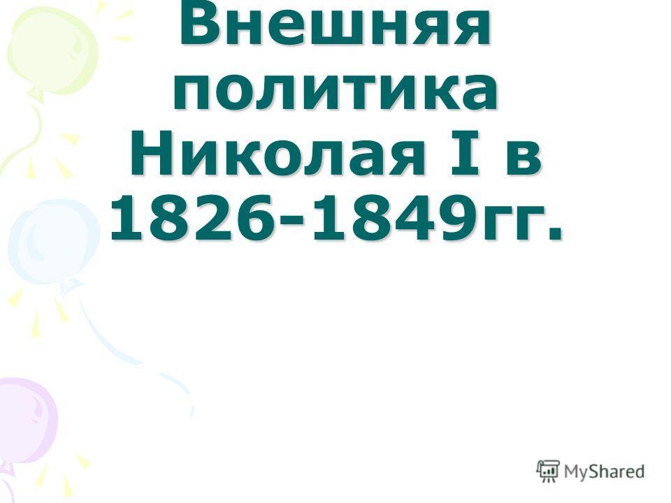 Внешняя политика Николая I в 1826-1849гг.
