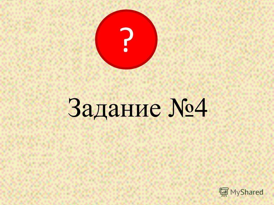 Задание 4 ?
