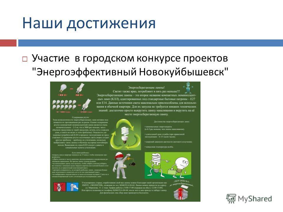 Наши достижения Участие в городском конкурсе проектов  Энергоэффективный Новокуйбышевск
